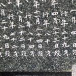 数え年と行年・享年について 茨城県 水戸市 墓石