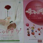 亡くなったお母さんに「母の日」のお手紙を送りませんか 茨城県 水戸市 墓石