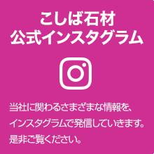こしば石材 公式instagram