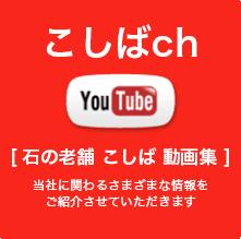 こしばch YouTube