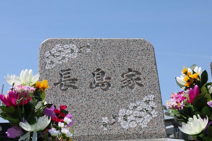 長嶋家墓石写真