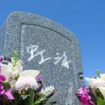 自筆の文字を刻んでみませんか? 茨城県 水戸市 お墓 墓石 デザイン墓 戒名彫り