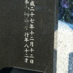 行年と享年について 水戸市 お墓 石材店