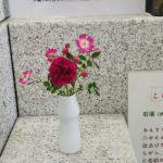 お客様からお花を頂きました!水戸市 石材店 お墓