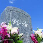 水戸市 お墓 石材店 直筆に込めた母への想い出